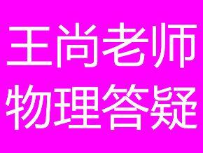 王尚老师答疑