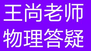 王尚老师物理答疑